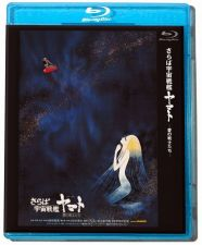 Buy Arrivederci Space Battleship Yamato - Soldiers of Love - Blu-ray Eng Sub