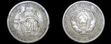 Buy 1932 Russian 20 Kopek World Coin - Russia USSR Soviet Union CCCP