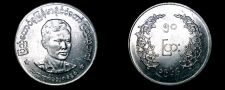 Buy 1966 Burma 50 Pyas World Coin - Myanmar