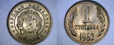 Buy 1962 Bulgarian 1 Stotinka World Coin - Bulgaria