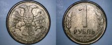 Buy 1992-M Russian 1 Rouble World Coin - Russia