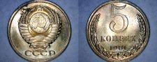 Buy 1981 Russian 5 Kopek World Coin - Russia USSR Soviet Union CCCP