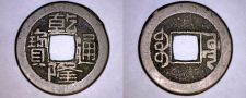 Buy (1736-1795) Chinese Empire Cash World Coin - Chien-lung Type A-1 Boo-yuwan