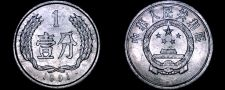 Buy 1991 Chinese 1 Fen World Coin - People's Republic of China