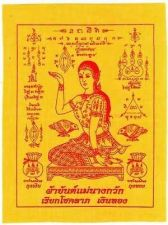 Buy PHRA YANT CLOTH NANG KWAK, THE WEALTH HOLY ANGLE, LUCKY MONEY TALISMAN, POWERFUL