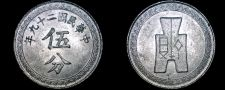 Buy 1940 Yr29 Chinese 5 Fen (5 Cents) World Coin - China