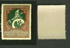 Buy SALE! RUSSIA STAMPS.1914.Scott SP5.Mint.Color paper.perf. 13.5.Low Ship