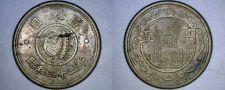Buy 1948 YR23 Japanese 5 Yen World Coin - Japan US Occupation