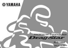 Buy Yamaha XVS1100A Motorcycle Operating Guide in Russian by download Mauritron #344127