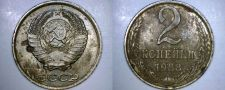 Buy 1988 Russian 2 Kopek World Coin - Russia USSR Soviet Union CCCP