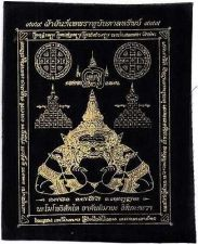 Buy PHRA YANT CLOTH RAHU, THE WEALTHY BLESSED LUCKY MONEY TALISMAN, POWERFUL AMULET