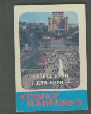Buy The vintage original historical packed calendar .Kiev.Maidan. ***