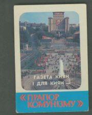 Buy The vintage original historical packed calendar .Kiev.Maidan. ***