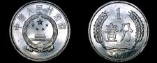 Buy 2007 Chinese 1 Fen World Coin - People's Republic of China