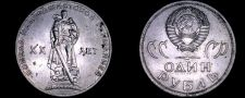 Buy 1965 Russian 1 Rouble World Coin - Russia USSR Soviet Union CCCP