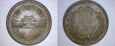 Buy 1952 YR27 Japanese 10 Yen World Coin - Japan