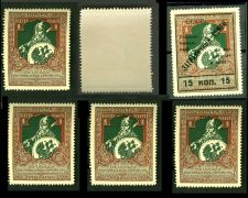 Buy Set of 5 RARE RUSSIAN STAMPS.1914.Scott SP5 .Mint. Color paper.perf. 13.5.***