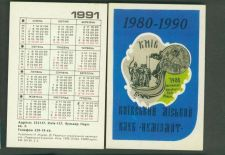 Buy The vintage original historical packed calendar .Kiev.USSR.***