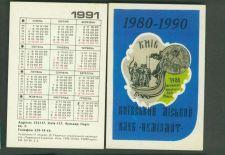Buy The vintage original historical packed calendar .Kiev.USSR.***