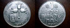 Buy 1968 Israeli 1 Lira World Coin - Israel