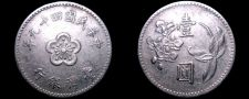 Buy 1960 1 Yuan Taiwan World Coin - China Formosa