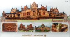 "Buy Stamp Thailand 2011 Heritage Conservation art CULTURAL ""Mueang Tam Temple"" ."