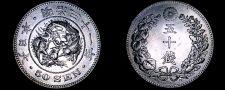 Buy 1898 (Yr31) Japanese 50 Sen World Silver Coin - Japan