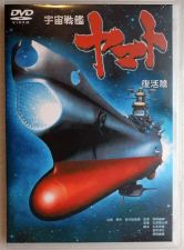 Buy Space Battleship Yamato Resurrection - DVD Eng Sub