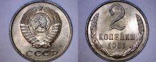 Buy 1961 Russian 2 Kopek World Coin - Russia USSR Soviet Union CCCP