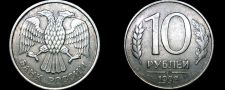Buy 1993 Russian 10 Rouble World Coin - Russia