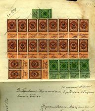 Buy 25 STAMPS! BANK's Document 1879 of the Russian Imperial ....