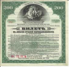 Buy RUSSIA 200 RUBLES 1917 WWI Russia Bond Certificate SIBERIA & URALS Bank Irkutsk