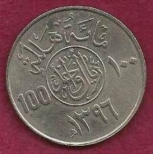 Buy Saudi Arabia 100 Halala (1 Riyal) 1977 Crossed Swords, Palm Tree Coin