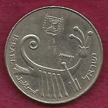 Buy ISRAEL 10 SHEQALIM 1982 Coin