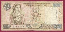 Buy Greece 1 Pound 1997 Pre-Euro Banknote B382751