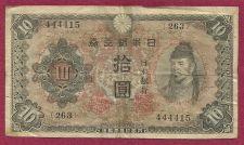 Buy Japan 10 Yen Banknote # 444415 ND-1930 Wakeno Klyomaro Portrait