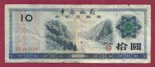 Buy Bank of China Ten Yuan Foreign Exchange Certificate ZX161619