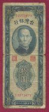 Buy China Taiwan Ten 10 Yuan 1949 Banknote #S227347V Bank of Taiwan