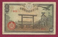 Buy JAPAN: 50 SEN NOTE, WWII Currency, P-59, YASUKUNI Shinto Shrine Note 601