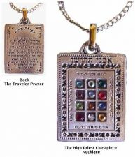 Buy High Priest Chestpiece Necklace Imported From Israel