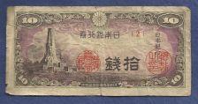 Buy 10 SEN Banknote #2 of JAPAN 1944 - PEACE TOWER IN MIYAZAKI - SN 151 -WWII Currency