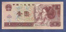 Buy China 1 Yuan 1996 Banknote # RD67754715