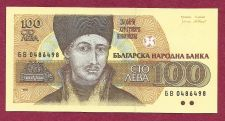 Buy Bulgarian 100 Leva Mint UNC 1995 Banknote 0486498- - Zoraph's Wheel of Life!