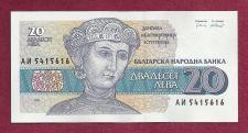Buy Bulgarian 20 Leva Mint UNC 1991 Banknote 5415616- Beautiful Note!