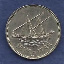 Buy Kuwait 50 Fils Coin Arab Dhow Ship with Sails
