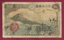 Buy JAPAN 50 SEN BANKNOTE #1586 Historic WWII ERA Currency, MT FUJIYAMA
