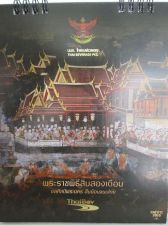 Buy 2016 Desk Calendar Buddhist Sabbath Holiday,Antique Mural Temple Wall THAI Art