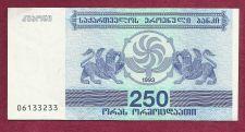 Buy GEORGIA 250 LARIS 1993 UNC Banknote #06133233