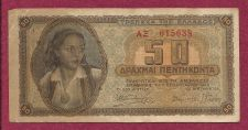 Buy Old Rare Note Greece 50 Drachmai 1943 Banknote AZ 015638 Historical WWII Era Currency