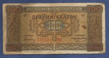Buy Greece 100 Drachmai 1941 Banknote 532443 WWII Era Currency - KAPNIKAREA Church